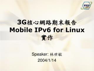 3G 核心網路期末報告 Mobile IPv6 for Linux 實作