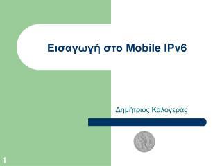 Εισαγωγή στο  Mobile IPv6