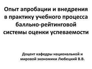 Доцент кафедры национальной и мировой экономики Любецкий В.В.