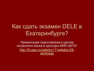 Как сдать экзамен  DELE  в Екатеринбурге?