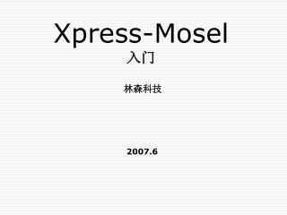 Xpres s-Mosel 入门 林森科技