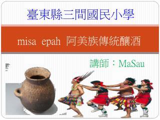 misa e pah 阿美族傳統釀酒