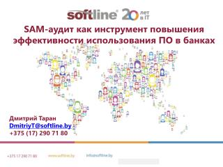 SAM-аудит как инструмент повышения эффективности использования ПО в  банках