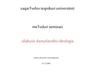 saqarTvelos teqnikuri universiteti