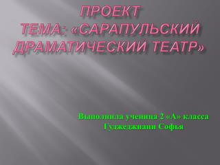 Проект тема: « Сарапульский  драматический театр»