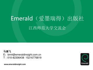 Emerald (爱墨瑞得)出版社