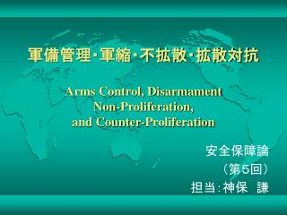 軍備管理・軍縮・不拡散・拡散対抗 Arms Control, Disarmament Non-Proliferation, and Counter-Proliferation