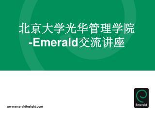 北京大学光华管理学院 -Emerald 交流讲座