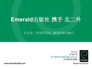 Emerald 出版社  携手 北二外