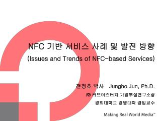 NFC  ?? ??? ?? ? ?? ?? (Issues and Trends of NFC-based Services)