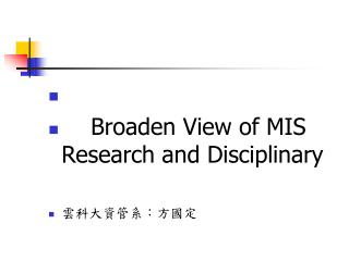 Broaden View of MIS Research and Disciplinary 雲科大資管系:方國定
