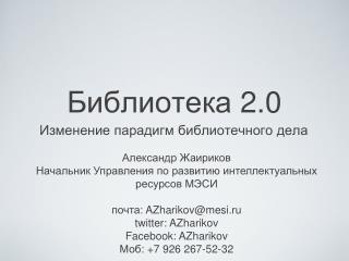 Библиотека  2.0