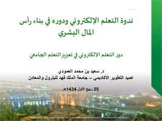 د. سعيد بن محمد العمودي عميد التطوير الأكاديمي – جامعة الملك فهد للبترول والمعادن