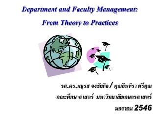 Department and Faculty Management:  From Theory to Practices