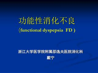 功能性消化不良 ( functional dyspepsia  FD )