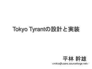 Tokyo Tyrant の設計と実装