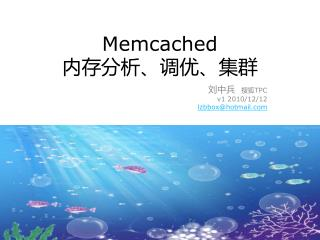 Memcached ??????????