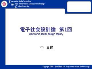 電子社会設計論 第 1 回 Electronic social design theory