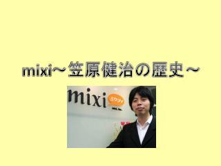 mixi ~ 笠原健治の歴史~