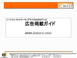 ソーシャル・ネットワーキングサイト [mixi( ミクシィ )] 広告掲載ガイド