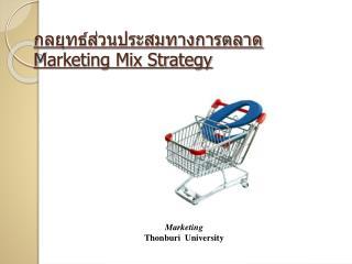 กลยุทธ์ส่วนประสมทางการตลาด Marketing Mix Strategy