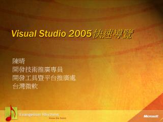 Visual Studio 2005 快速導覽