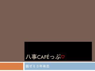 八事 café っぷ ♡