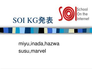 SOI KG 発表