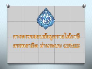 การตรวจสอบข้อมูลรายได้ภาษีสรรพสามิต ผ่านระบบ  GFMIS