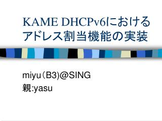 KAME DHCPv6 における アドレス割当機能の実装