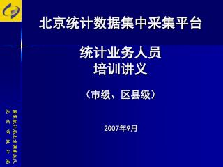 北京统计数据集中采集平台 统计业务人员 培训讲义 (市级、区县级)