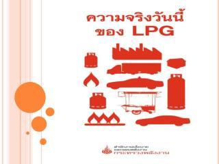 รู้จัก...ก๊าซหุงต้ม ( LPG )...ให้มากขึ้น...