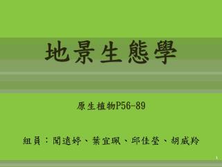地景生態學 原生 植物 P56-89