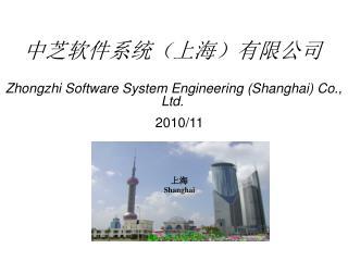 中芝软件系统(上海)有限公司 Zhongzhi Software System Engineering (Shanghai) Co., Ltd.