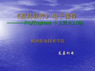 ? ???? ? ???? ����Pro/Engineer  ???? 2.0 ?