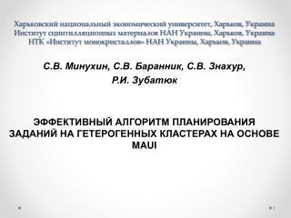 С.В. Минухин, С.В. Баранник, С.В. Знахур,  Р.И. Зубатюк