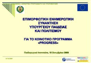 Παιδαγωγικό Ινστιτούτο, 1 5  Οκτωβρίου 2009