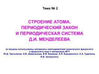 Тема № 2