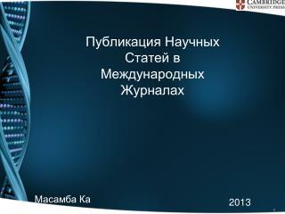 Публикация Научных Статей в Международных Журналах