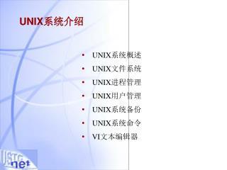 UNIX 系统介绍