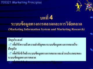 บทที่ 4 ระบบข้อมูลทางการตลาดและการวิจัยตลาด (Marketing Information System and Marketing Research)