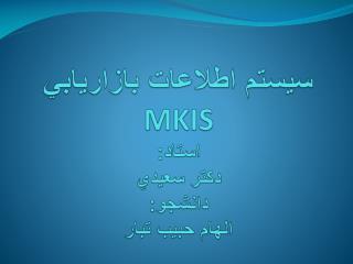 سيستم اطلاعات بازاريابي MKIS استاد: دكتر سعيدي دانشجو: الهام حبيب تبار
