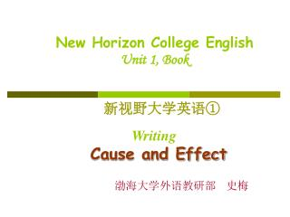 New Horizon College English  Unit 1, Book