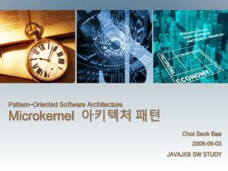Pattern-Oriented Software Architecture  Microkernel   아키텍처 패턴