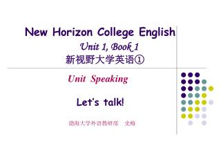 New Horizon College English  Unit 1, Book 1 新视野大学英语①