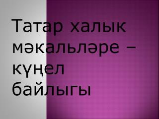 Татар халык мәкальләре – күңел байлыгы