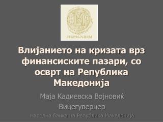 Влијанието на кризата врз финансиските пазари, со осврт на Република Македонија