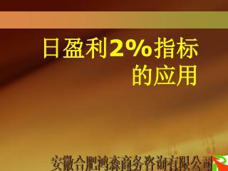 日盈利2%指标     的应用