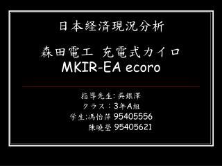 日本経済現況分析 森田電工 充電式カイロ  MKIR-EA ecoro