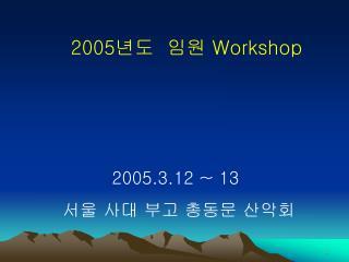 2005 년도  임원  Workshop